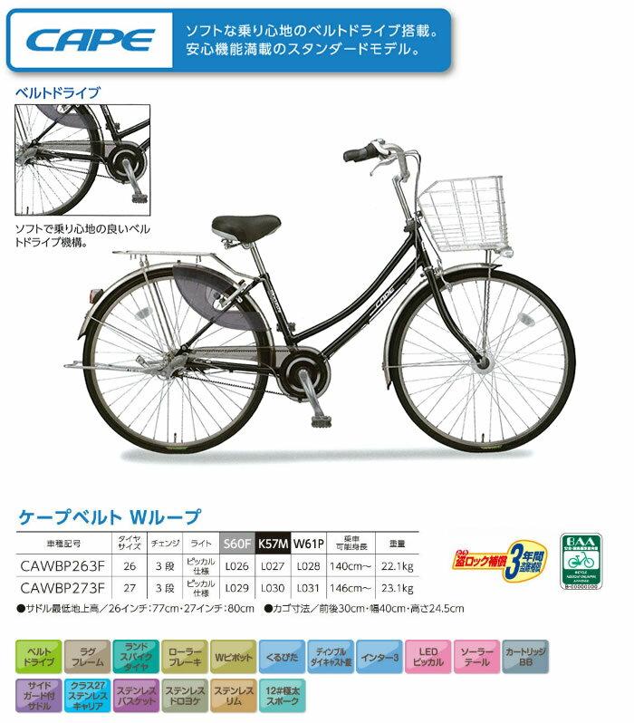 ... 通学用自転車 通勤用自転車