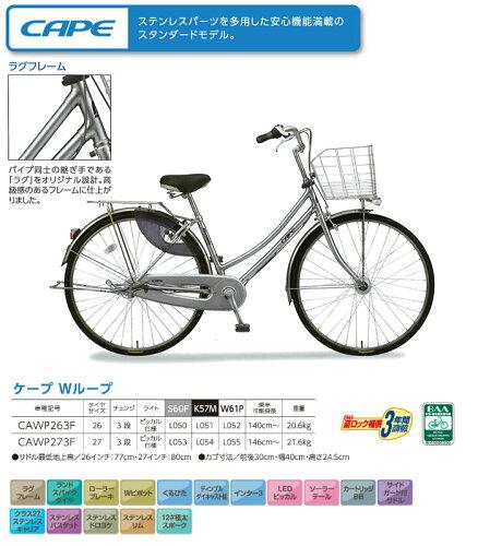 2015丸石自転車ケープWループ26 ...