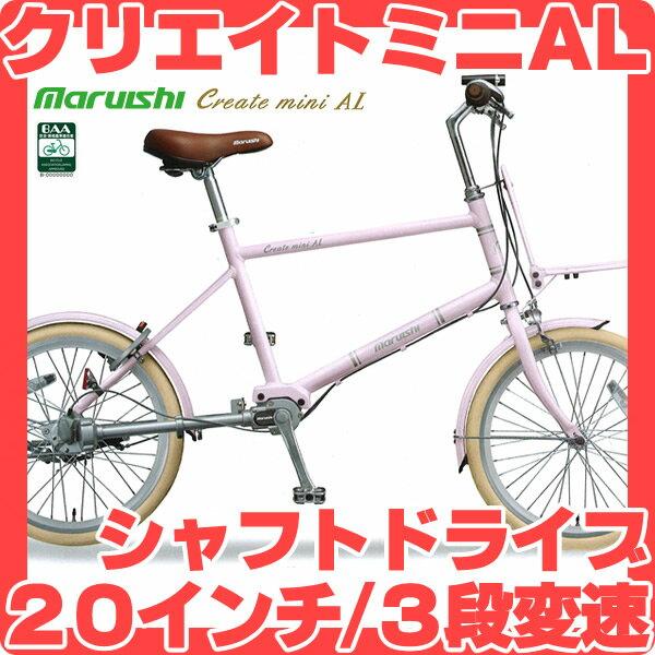 自転車の 運動 自転車 : 丸石自転車 クリエイトミニAL 3 ...