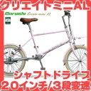 丸石自転車 クリエイトミニAL 3段変速 CRAM203F マルイシ シャフトドライブ搭載ミニベロ 20インチ 通勤 運動 ダイエット 小径車 クリエートミニ