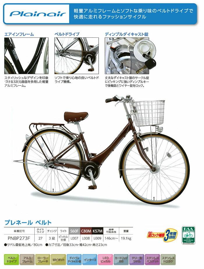 自転車の 自転車 ベルトドライブ メーカー : ... ベルトドライブモデル激安価格