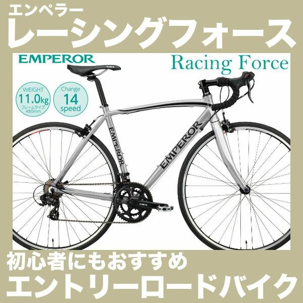 エンペラー レーシングフォース EMPEROR Racing Force 700×25C 外装14段変速 シマノ製変速機 アルミフレーム製 ロードバイク マルイシ ロードレーサー 丸石自転車 【完全組立済みでお届け】街乗りにも気軽に乗れる、エントリースポーツモデル