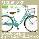 マルイシ 子供自転車 リズミック RZ24C 24インチ 変速なし 大人っぽくてかわいいデザイン ま...