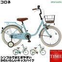 マルイシ 幼児自転車 コロネ CL18J 18インチ 変速な...