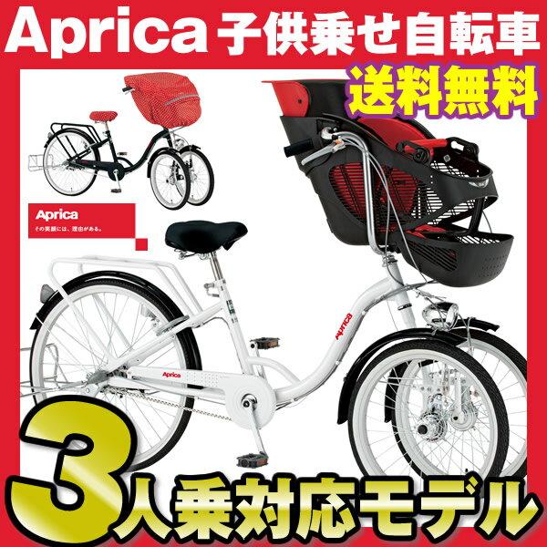 】【送料無料】前二輪自転車 ...