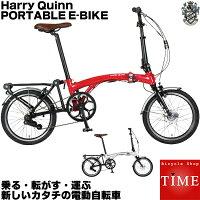 Harry Quinn PORTABLE E-BIKE 折り畳み電動自転車 2020年モデル 16インチ 転がして移動ができる電動折畳み自転車 ハリークイン ポータブルEバイクの画像