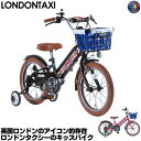 腳踏車 - ロンドンタクシー London Taxi LT-KID16 幼児用自転車 子供用自転車 16インチ 男の子 女の子 幼児 自転車