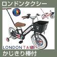ロンドンタクシー London Taxi かじきり自転車 LT-KID14 幼児用自転車 子供用自転車 14インチ 男の子 女の子 幼児 自転車 カジキリ式押し手棒付き