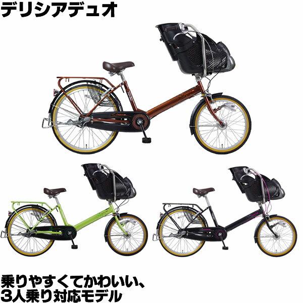 024三人乗り対応子供乗せ自転車 ...