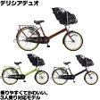【乗りやすい20/22型の3人乗り自転車!】デリシアデュオEF3-G MK-14-024 三人乗り対応子供乗せ自転車(20・22インチ/3段変速付) LEDオートライト付【小柄なママも安心の低床20型の大人気子供乗せ自転車です】【激安子供乗せ自転車】
