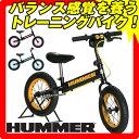 【送料無料】【ブレーキ標準装備 化粧箱入】2016ハマー(HUMMER) トレーニーバイク(TREINEE BIKE) 12インチ 【キックバイク】