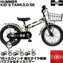 ハマー 自転車 子供自転車 KIDS TANK3.0-SE ...