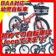 【完売】【生活応援セール!送料無料】2014ジープ 幼児自転車 ジープ16 ジープ18 (Jeep JE-16/JE-18(16インチ・18インチ)【大人気の子供自転車(幼児用自転車)を激安特価価格でセール販売!】