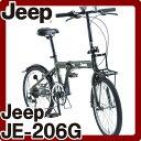 【2015年モデル】【整備士が自転車の整備点検をして発送します】JEEP ジープ 折り畳み自転車 JE-206G 20インチ 6段変速付 かっこいいデザインが人気 折りたたみ自転車 激安価格 通勤自転車 楽天最安値に挑戦 JE206G 20型 6段ギア付