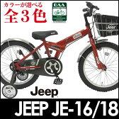 【オマケ付生活応援】ジープ 自転車 子供用自転車 16インチ 18インチ 送料無料 2016年モデル 幼児用自転車 男の子 女の子 JEEP JE-16 JE-18 大人気幼児自転車 コマンドー JE16 JE18 幼児車