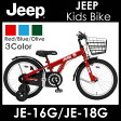 【オマケ付生活応援セール】ジープ Jeep 自転車 子供用自転車 16インチ 2017年モデル 幼児用自転車 かっこいいデザインが人気 男の子 女の子 JE-16G 大人気 幼児自転車 JE16 幼児車