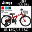 【オマケ付生活応援セール】ジープ Jeep 自転車 子供用自...