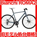 【売切御免!在庫処分価格】2016ビアンキ Bianchi ROMA2 SORA クロスバイク 700×28C 外装18段変速 ローマ2 Shimano SORA搭載 700C フラットバーロード