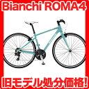 【売切御免!在庫処分価格セール】2016ビアンキ Bianchi ROMA4 クロスバイク 700×28C 外装24段変速 ローマ4 Shimano製変速機搭載 700C 激安価格 セール特価