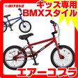 2015ミヤタ エアーコブラ16 16インチ CAC165 キッズ用BMXスタイル キッズバイク BMXライダーを目指すジュニア向け 子供自転車 MIYATA airCOBRA16