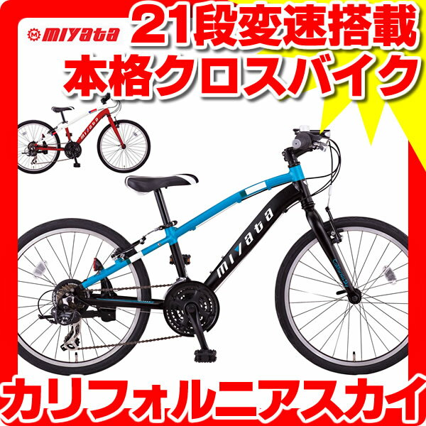 自転車の 自転車 アルミフレーム ママチャリ : ... アルミフレーム製 子供自転車