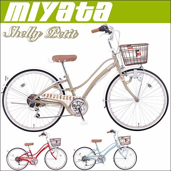 自転車の 自転車 女の子 24インチ : ミヤタ シェリープチ6S 24インチ ...