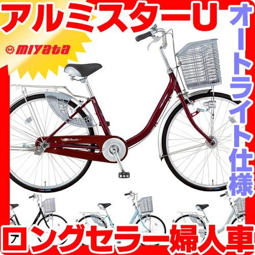 ... 自転車 通勤自転車 通学自転車