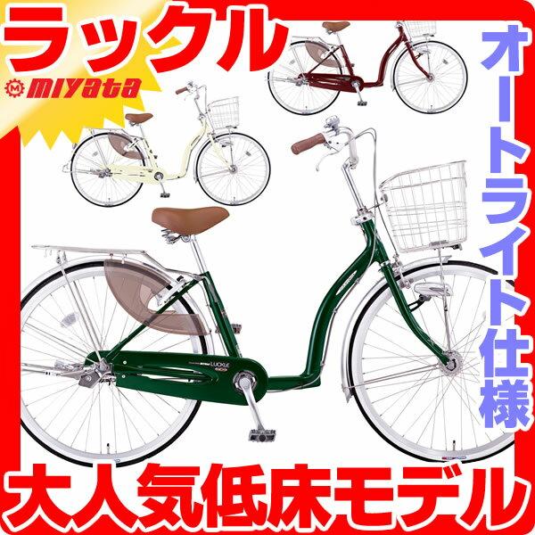 ... 自転車 激安価格 楽天最安値に