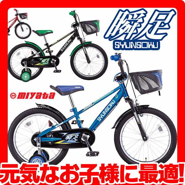 自転車の 3人乗り自転車 安い : 市場】2015ミヤタ 幼児用自転車 ...