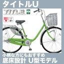 ミヤタ タイトルU DTU60A61 26インチ 変速なし LEDオートライト付 2017年モデル 小柄な方も乗りやすい、低床フレーム設計 価格もお手頃の軽量モデル 通学自転車 通学自転車としてもおすすめ ママチャリ miyata 宮田自転車 TITLE U型