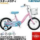 兒童用腳踏車 - ミヤタ スターメロディ 幼児用自転車 16インチ FSM167 MIYATA 子供用自転車 パステルカラーがかわいい、お洒落な幼児自転車 キッズバイク