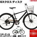 ミヤタ EXクロス ディスク クロスバイク 2021年モデル 27インチ 外装8段変速 オートライト付 通学用自転車 通勤用自転車 BECD42A1 スポーティなオールマイティモデル