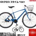 ミヤタ EXクロス プライムベルト クロスバイク 2021年モデル 27インチ 内装5段変速 オートライト 通学用自転車 通勤用自転車 BEP75LB1 アルミフレーム製 EXクロスベルト EXクロスプライムベルト