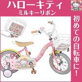 ハローキティ ミルキーリボン 自転車 子供用自転車 14インチ 幼児用自転車 女の子 キティちゃん 大人気 幼児自転車 幼児車