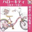 ハローキティ ミルキーリボン 自転車 子供用自転車 16インチ 幼児用自転車 女の子 キティちゃん 大人気 幼児自転車 幼児車