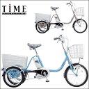 【完全組立済】パナソニック 電動三輪車 かろやかライフEB(前18インチ・後16インチ/3段変速付き) BE-EPR832 荷物もたっぷり積める電動三輪自転車(ワゴンタイプ)【電動自転車】