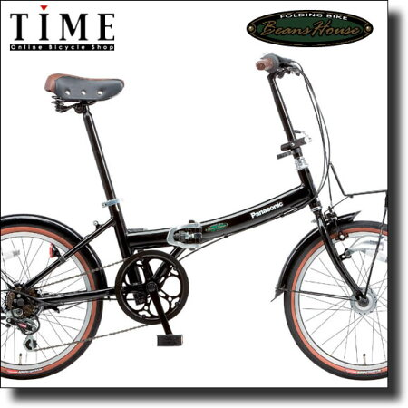 2014パナソニック折りたたみ自転車ビーンズハウスB-BH063B(20インチ/6段変速/オートライト付)お洒落レトロデザインの折りたたみ自転車。6段変速装備でしかもLEDオートライトを搭載