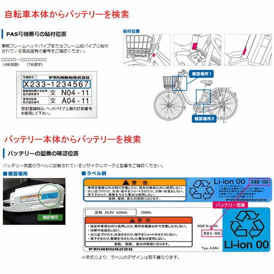 自転車の 電動アシスト自転車 バッテリー 価格 : 電動アシスト自転車バッテリー ...