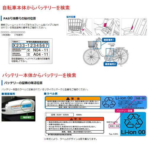 ヤマハパス電動アシスト自転車 ...