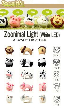 【自転車ヘッドライトポジションライト】ZOONIMALLIGHT(WHITELED)ズーニマルライト(ホワイトLED)両目が光るかわいい動物たちの自転車用LEDライト。取り付け簡単!LPF10500-06M