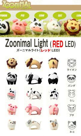 【自転車テールライト】ZOONIMALLIGHT(REDLED)ズーニマルライト(レッドLED)両目が妖艶に光るかわいい動物たちの自転車用LEDライト。取り付け簡単!LPT05900-05M