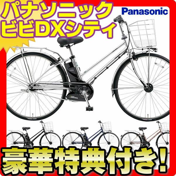 ... 電動アシスト自転車ビビシティ