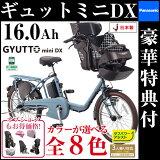 ギュットミニDX BE-ELMD033 送料無料 豪華特典付 2017年モデル パナソニック 電動自転車 子供乗せ 3人乗り自転車 三人乗り ギュットミニ DX 20インチ gyutto mini 子供乗せ電動自転車 シートカバー・レインカバーなどもお安い価格で 前後ろ子供乗せ取付可