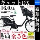 ギュットDX BE-ELMD633 送料無料 豪華特典付 2...