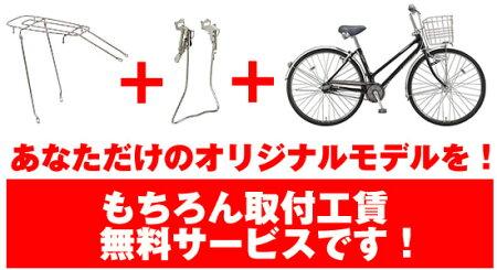 【錆びにくいステンレス製】【自転車と同時購入でお得価格!しかも取付工賃無料!】一般自転車用スタンド・キャリアセット