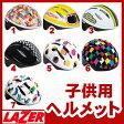 【自転車用キッズヘルメット】レーザー ボブ(Bob) 46-52cmの子供用ヘルメット HMT39500
