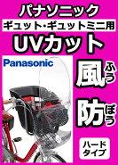 【パナソニック/ギュット・ギュットミニ用】Panasonic UVカット風防 NAR136【風よけ】【ウインドガード】【前乗せ用】【前子供椅子用】