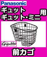 【パナソニック・ギュットシリーズ用】Panasonic フロントバスケット NCB1952/NCB1953【前かご】【前バスケット】