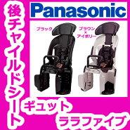 【パナソニック・ギュットシリーズ用】Panasonic 後チャイルドシート NCD330S/NCD331S/NCD332S/NCD333S【後乗せ】【子供椅子】【同乗器】【一緒にご購入のギュットに工賃無料で取付します】