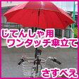【自転車用かさ立て】オシャレさすべえ パート2